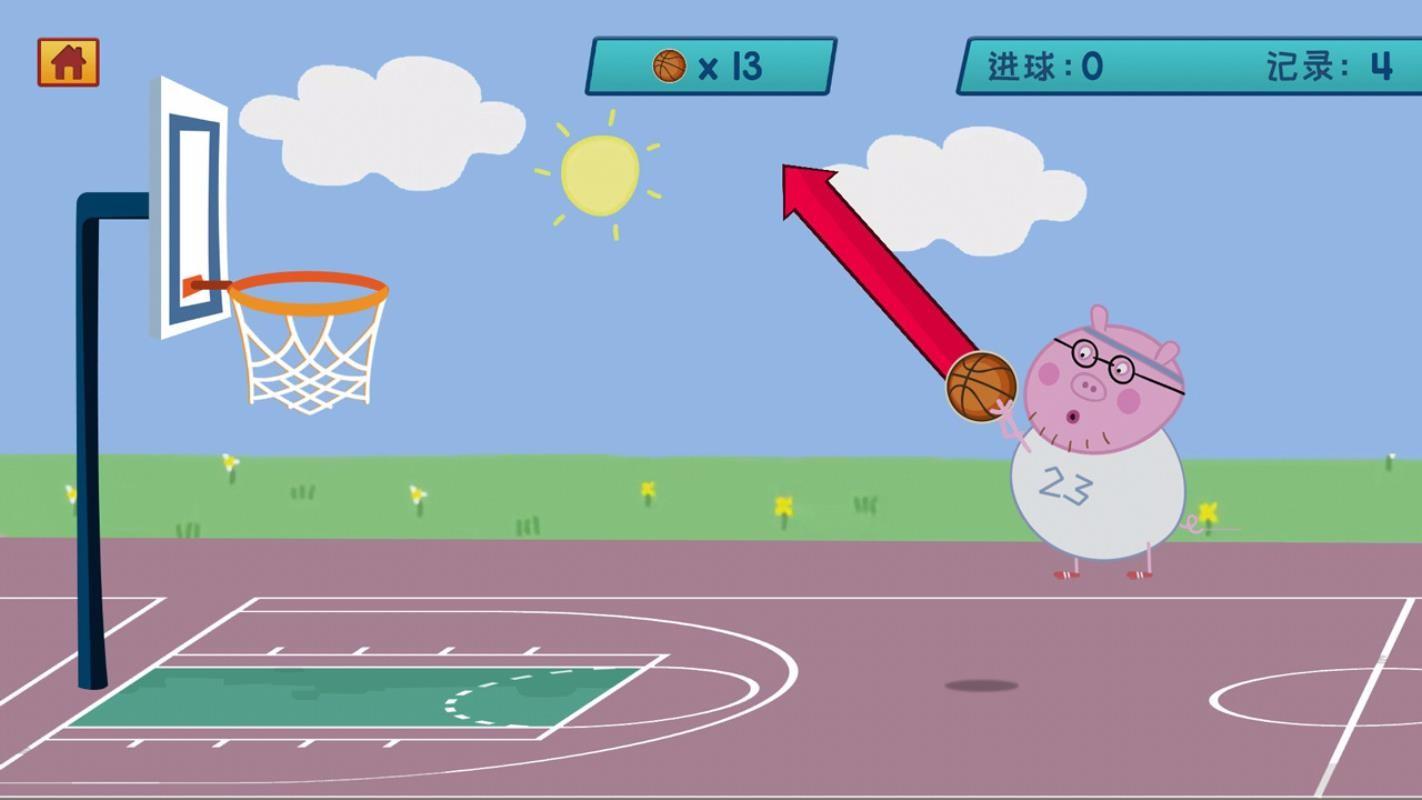 猪爸爸打篮球