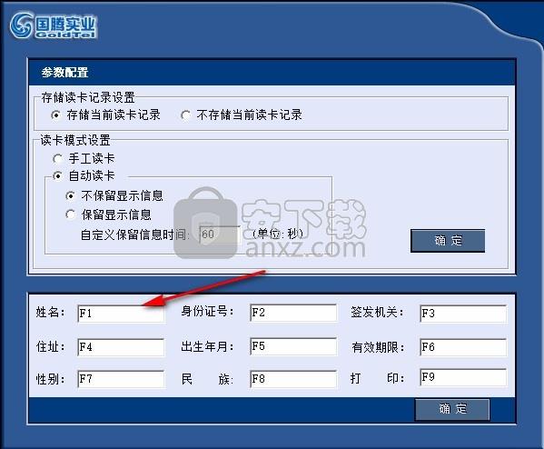 第二代居民身份证读卡软件