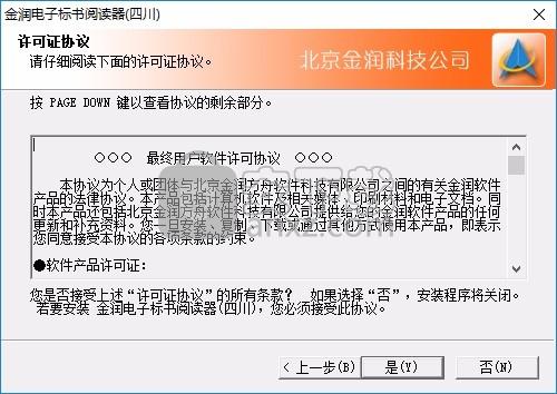金润电子招投标阅读器(四川)