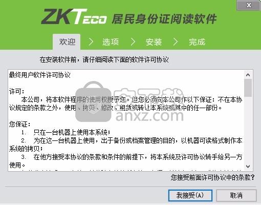 ZKTeco居民身份证阅读软件