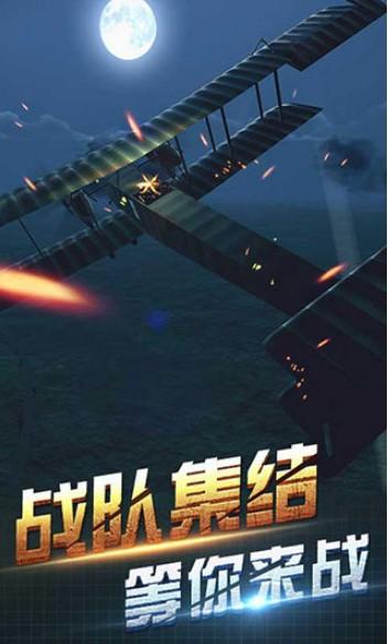 决战长空(1)