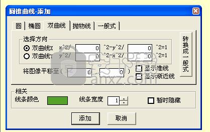 ZX数学函数作图器