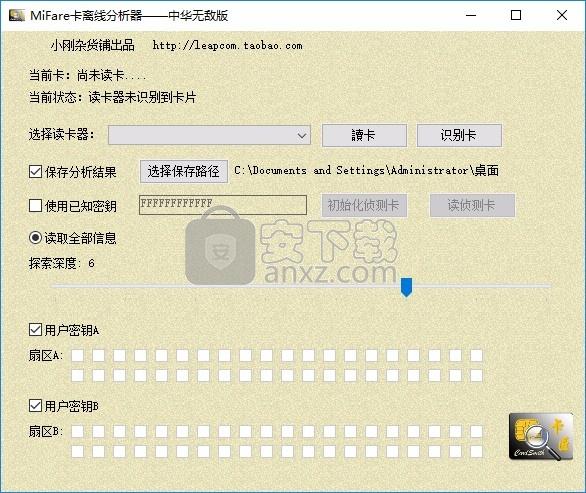 usb读卡器无法识别_卡匠IC卡中华无敌版-卡匠IC卡分析工具包下载 V1.1.8 免费版 - 安下载