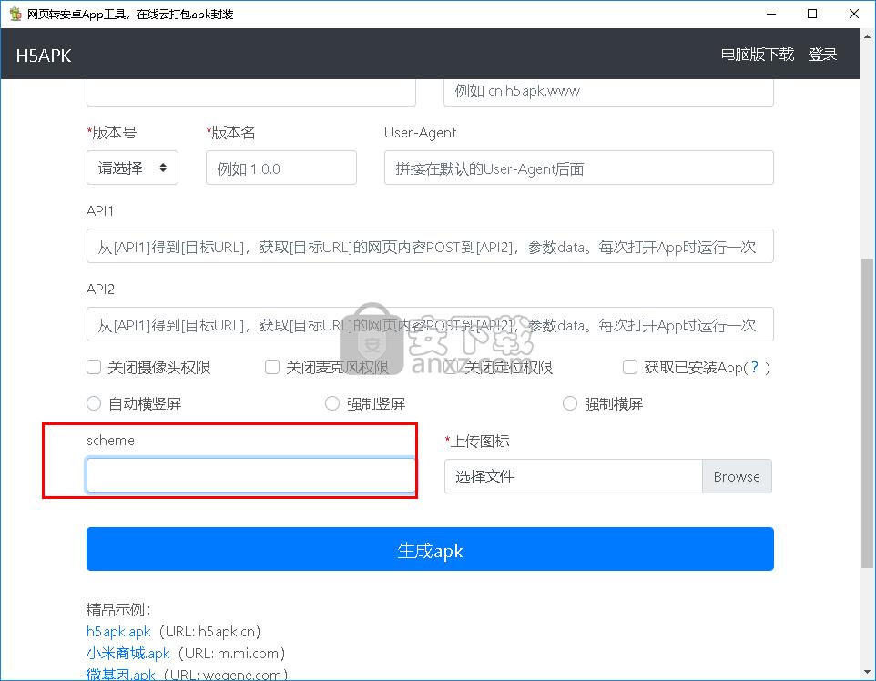免费mv制作软件_网页转app工具-网页转app生成器下载 v1.0 免费版 - 安下载
