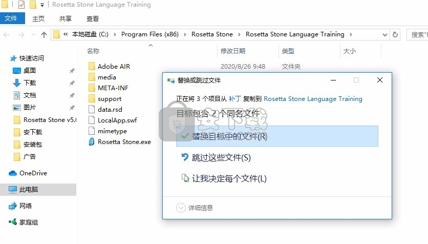 Rosetta Stone罗塞塔石碑(外语学习软件)