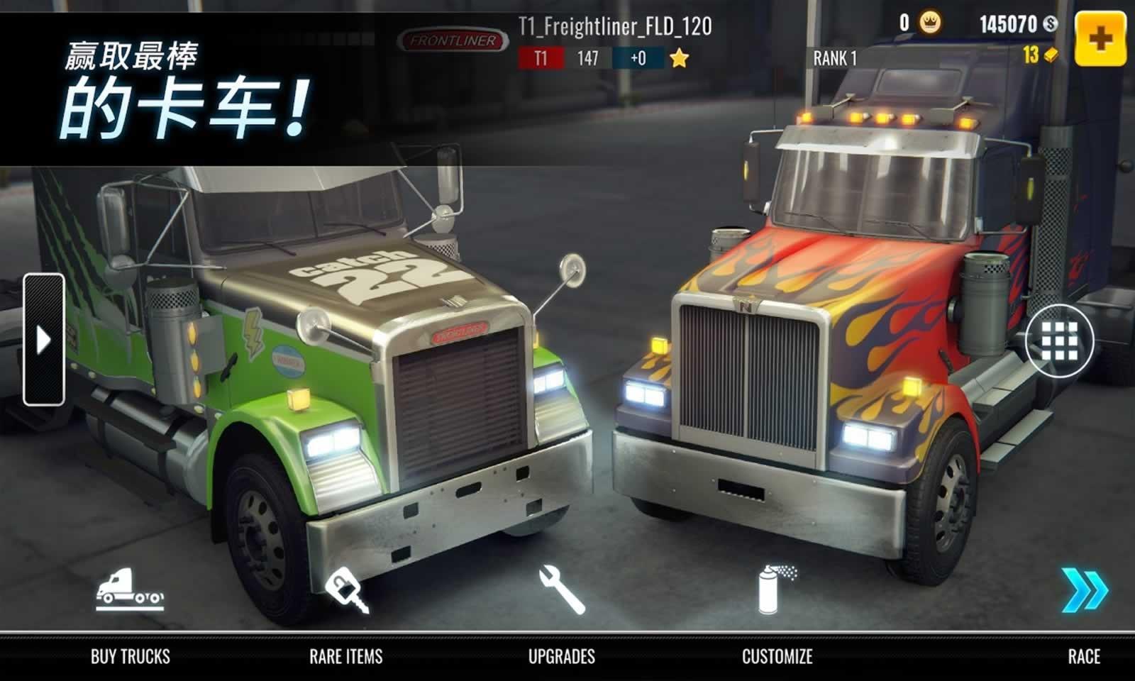 大卡车竞速(2)