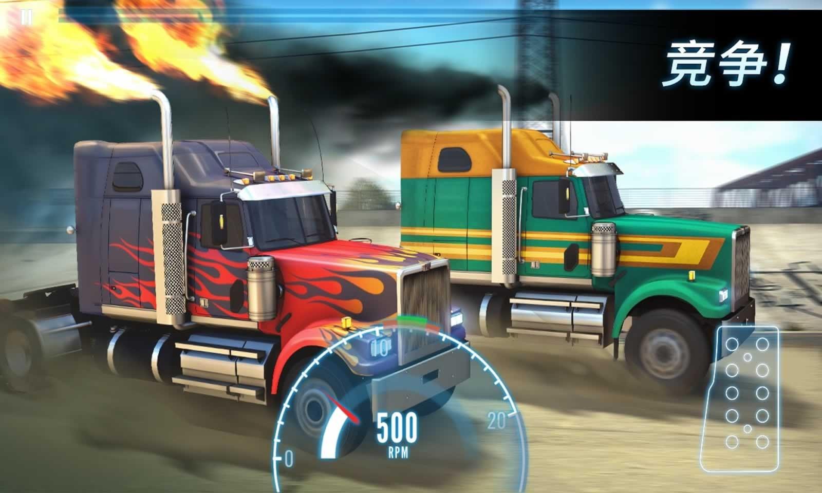 大卡车竞速(3)