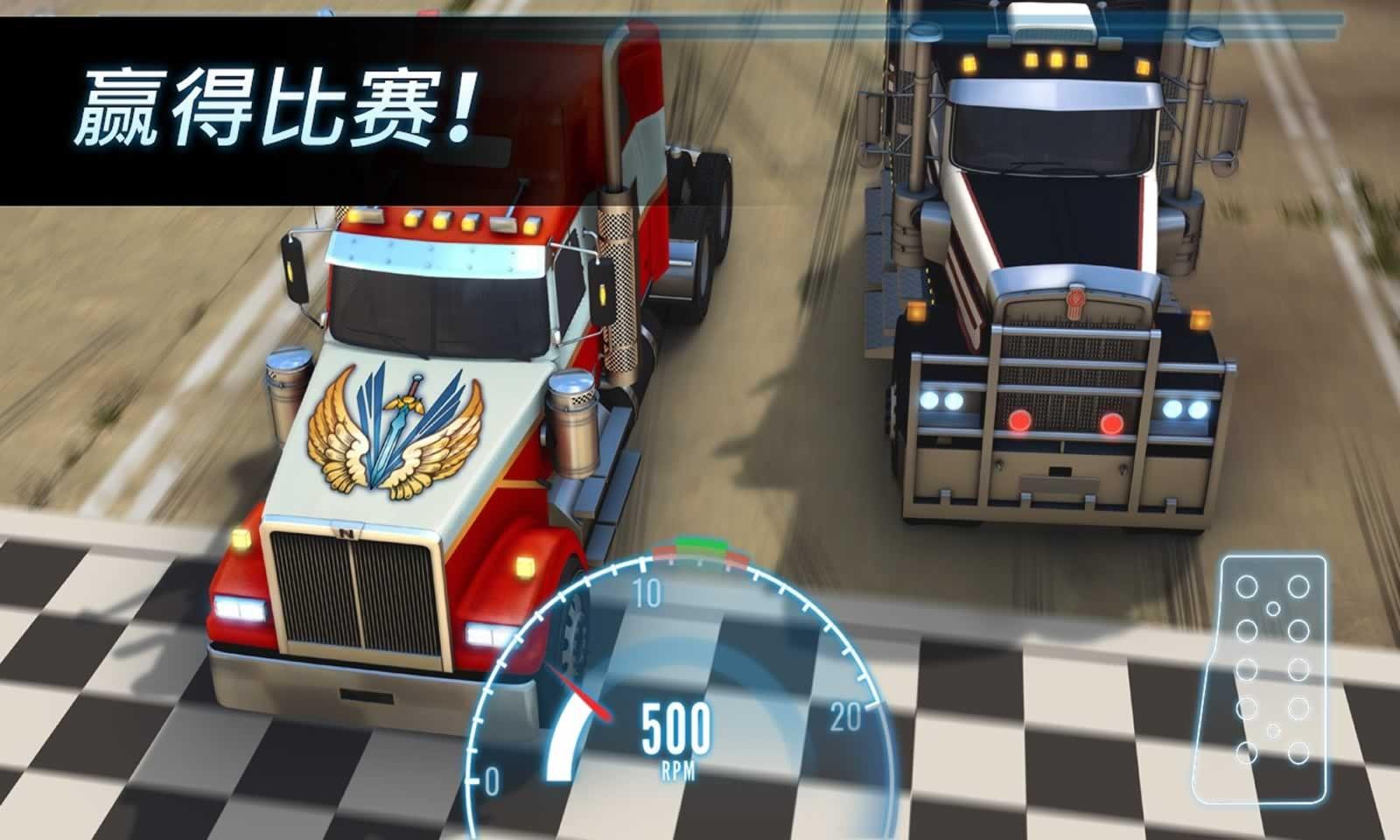大卡车竞速(4)