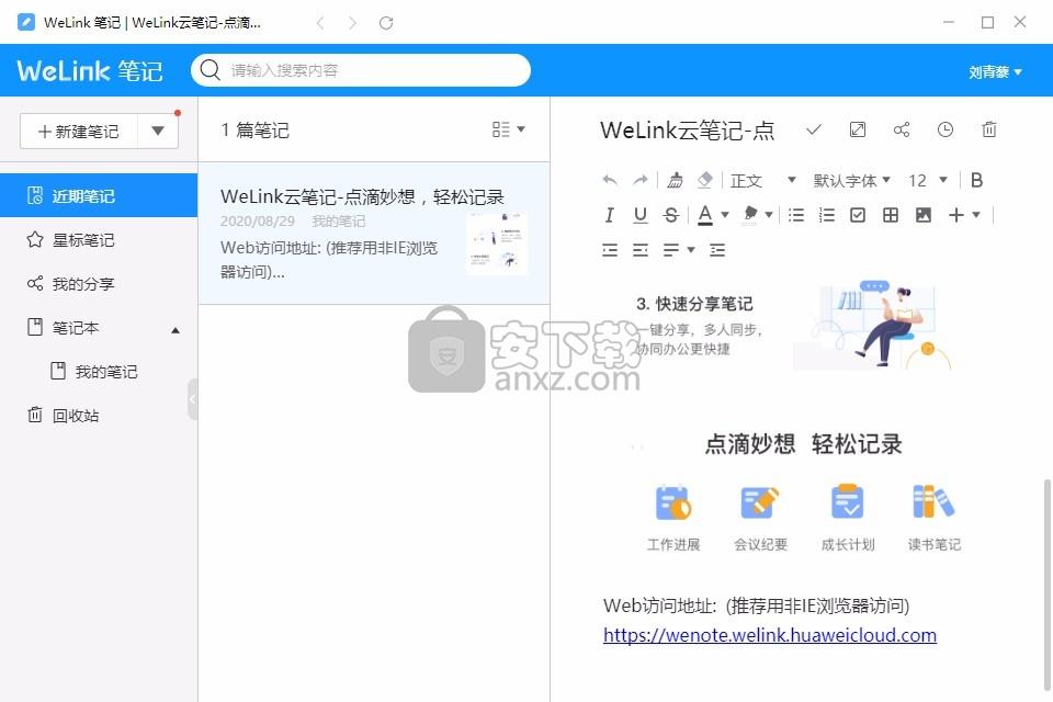 华为welink电脑版
