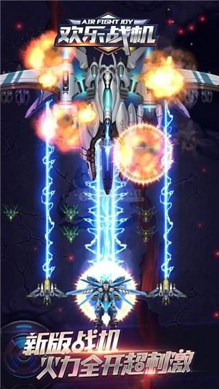 欢乐战机(4)