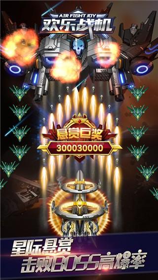 欢乐战机(1)