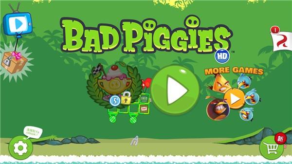 捣蛋猪2(1)
