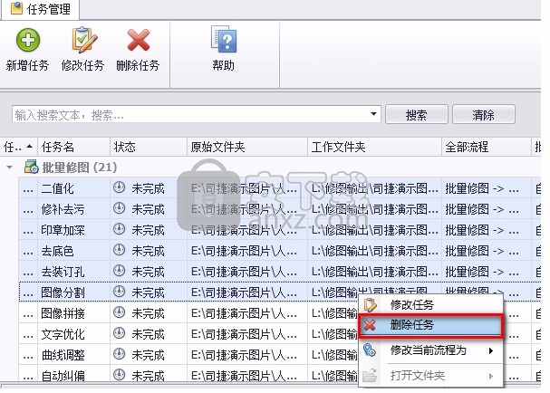 司捷扫描影像处理系统