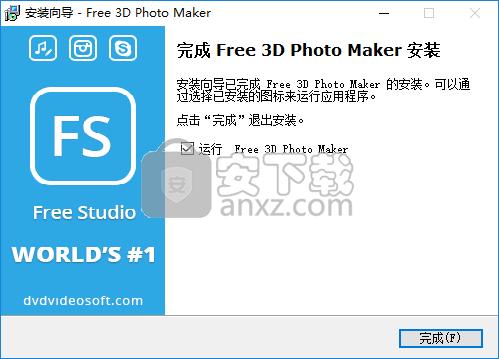 Free 3D Photo Maker(3D照片制作软件)