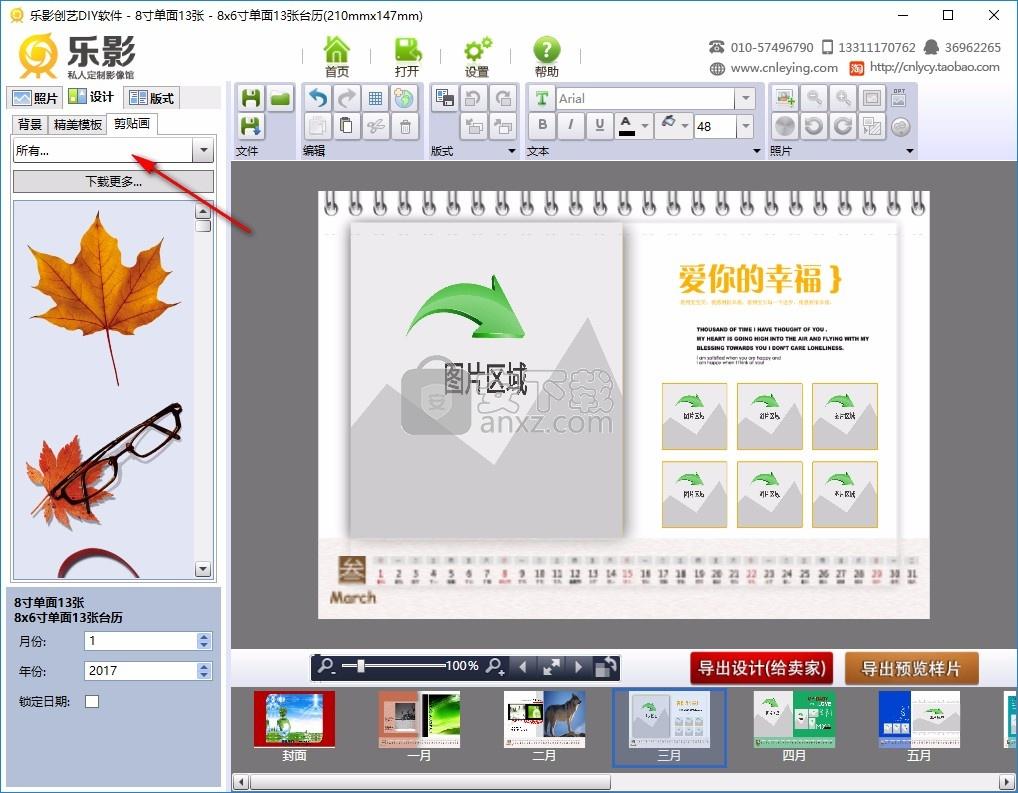 乐影创艺DIY软件