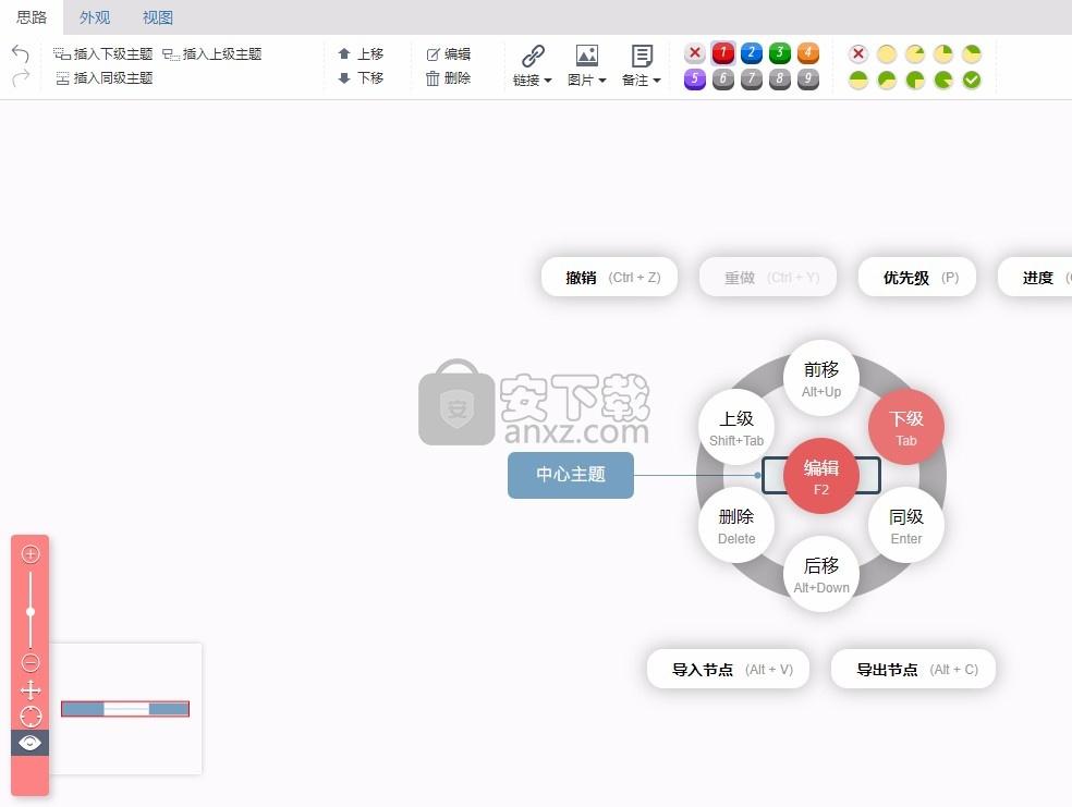 桌面版脑图
