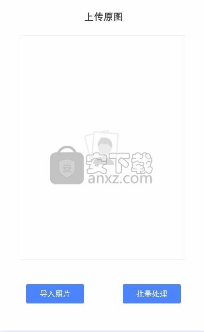 爱修图(证件照制作打印软件)