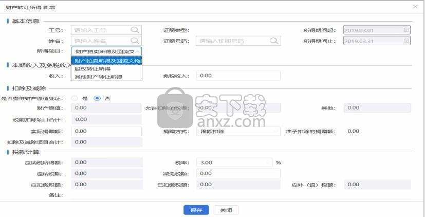 深圳市自然人电子税务局扣缴端