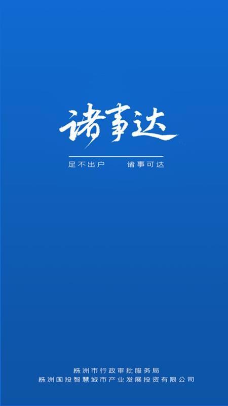 诸事达(2)