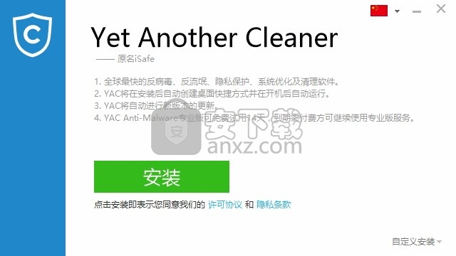 Yet Another Cleaner(多功能注册表信息清理与管理工具)