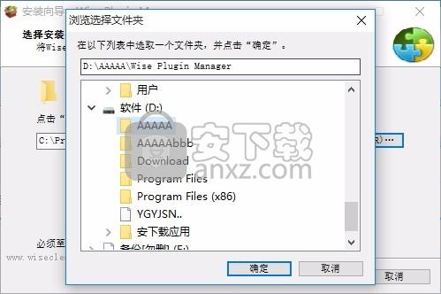 Wise Plugin Manager(多功能浏览器插件管理工具)