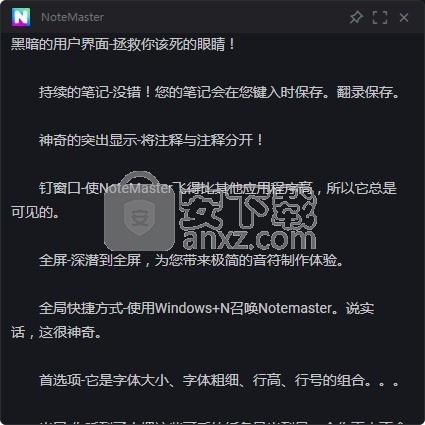 NoteMaster(笔记大师)