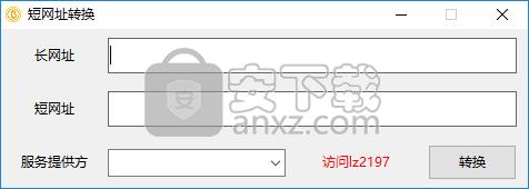 短网址转换软件