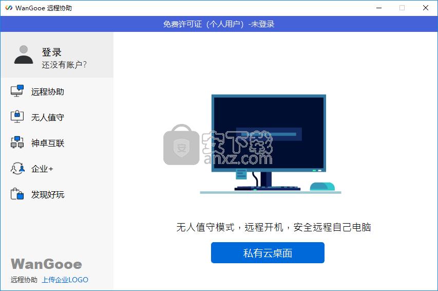 WanGooe(远程协助软件)
