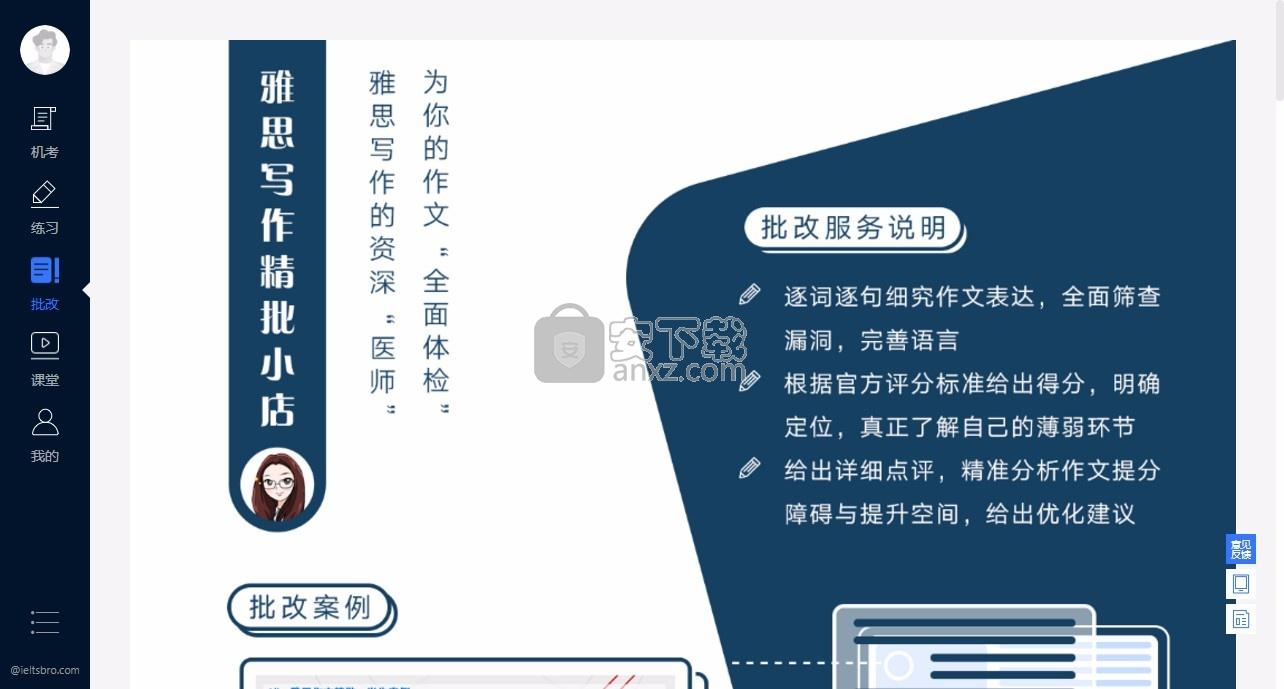 雅思哥机考软件