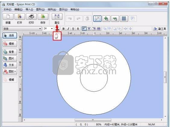 Epson Print CD(多功能CD封面设计与打印工具)