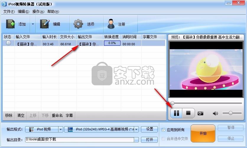 魔法iPod视频转换器