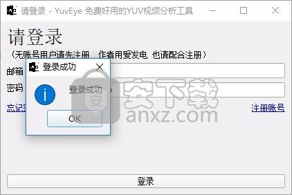 YUV Eye(YUV视频分析工具)