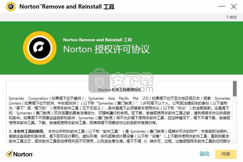 Norton Removal Tool(Norton软件卸载工具)