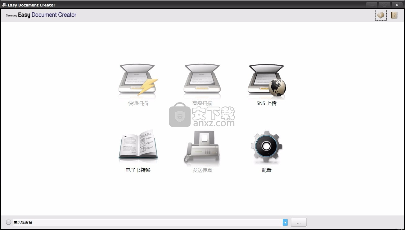 Samsung Easy Document Creator(文档扫描与打印工具)