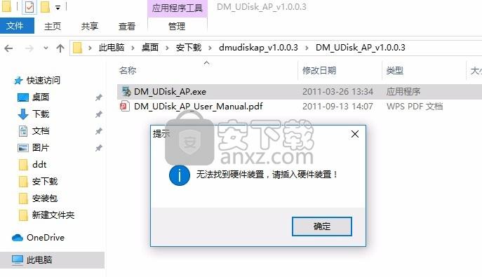 DM8261量产工具(DM UDisk AP)