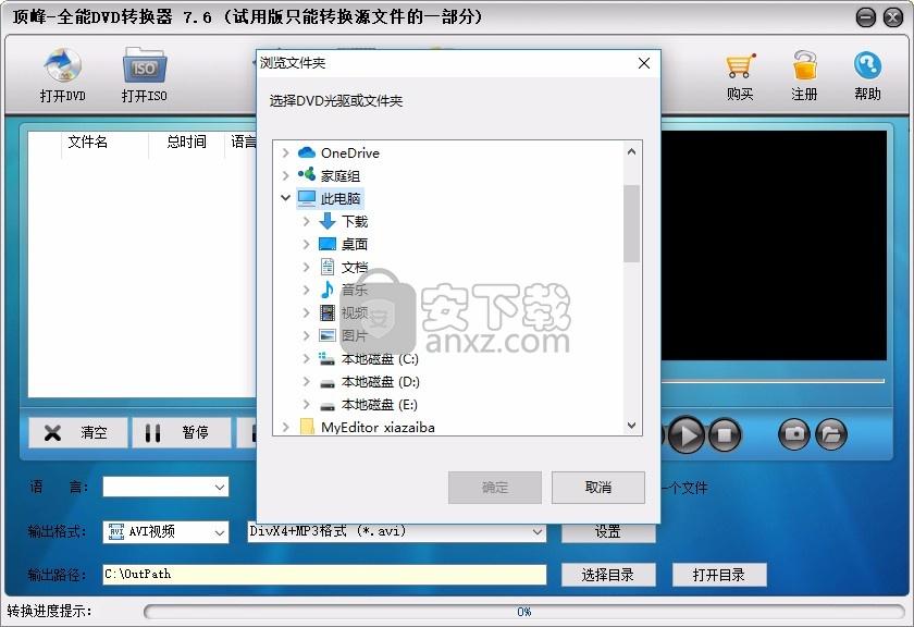 顶峰全能DVD转换器