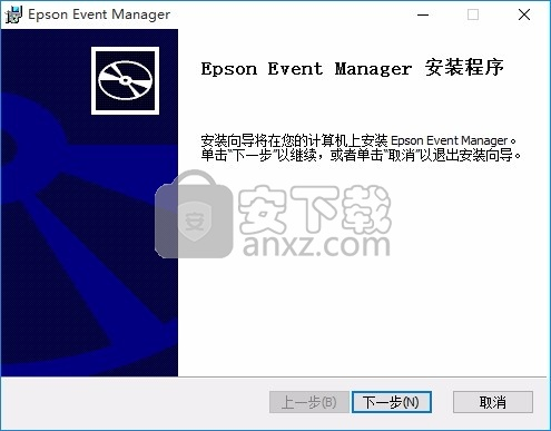 Epson Event Manager Utility(打印机管理与设定工具)