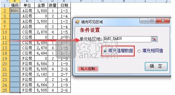 巧办公(Office/excel增强软件)