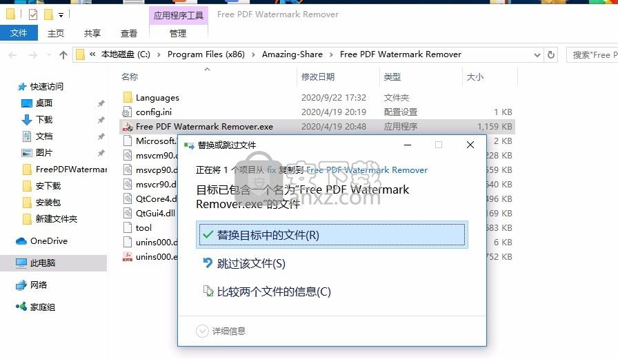 Free PDF Watermark Remover(PDF水印去除工具)
