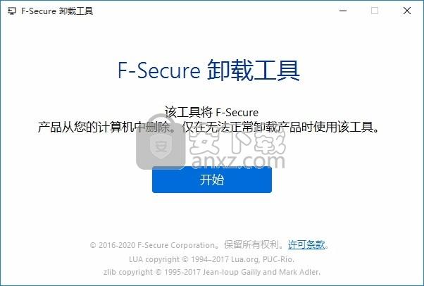 F-Secure Uninstallation Tool(F-Secure软件卸载工具)