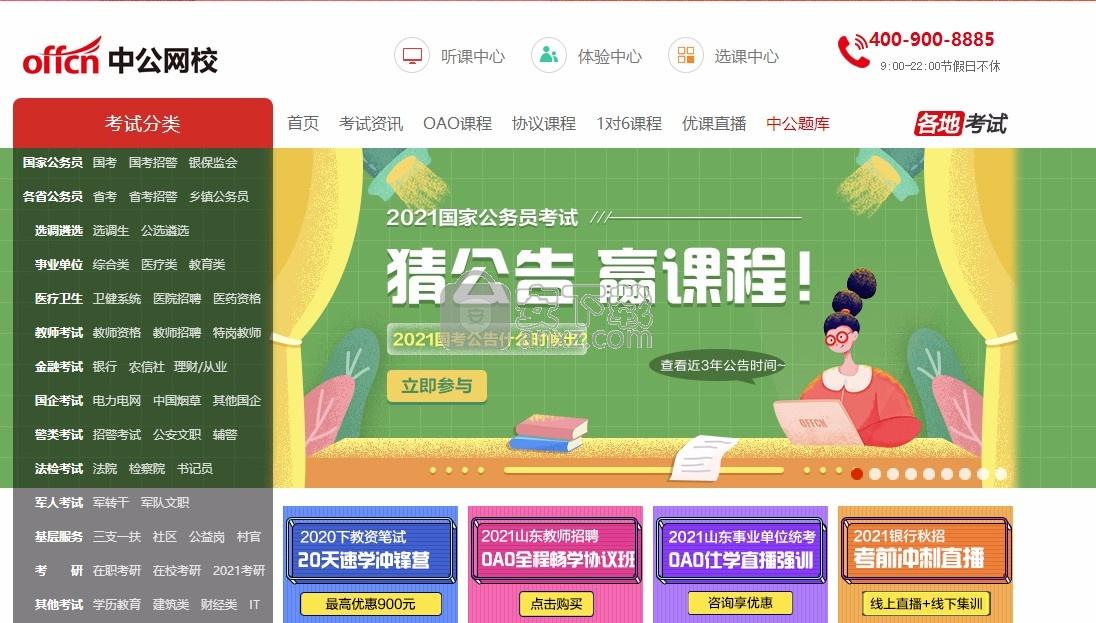 中公网校学习中心离线版