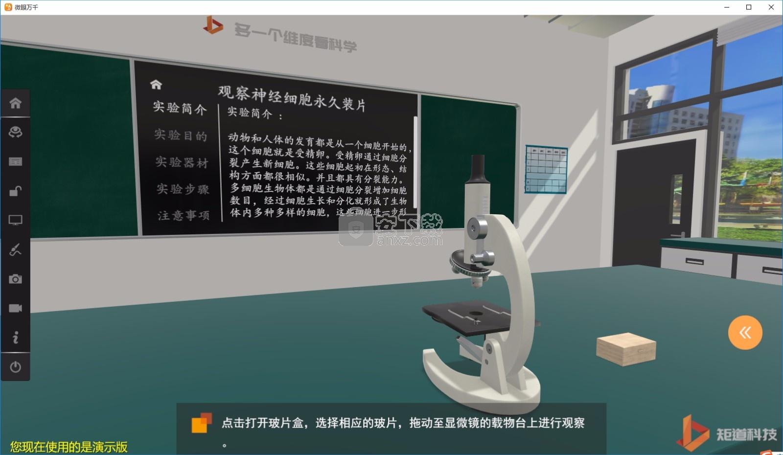 矩道高中生物VR3D虚拟仿真实验室
