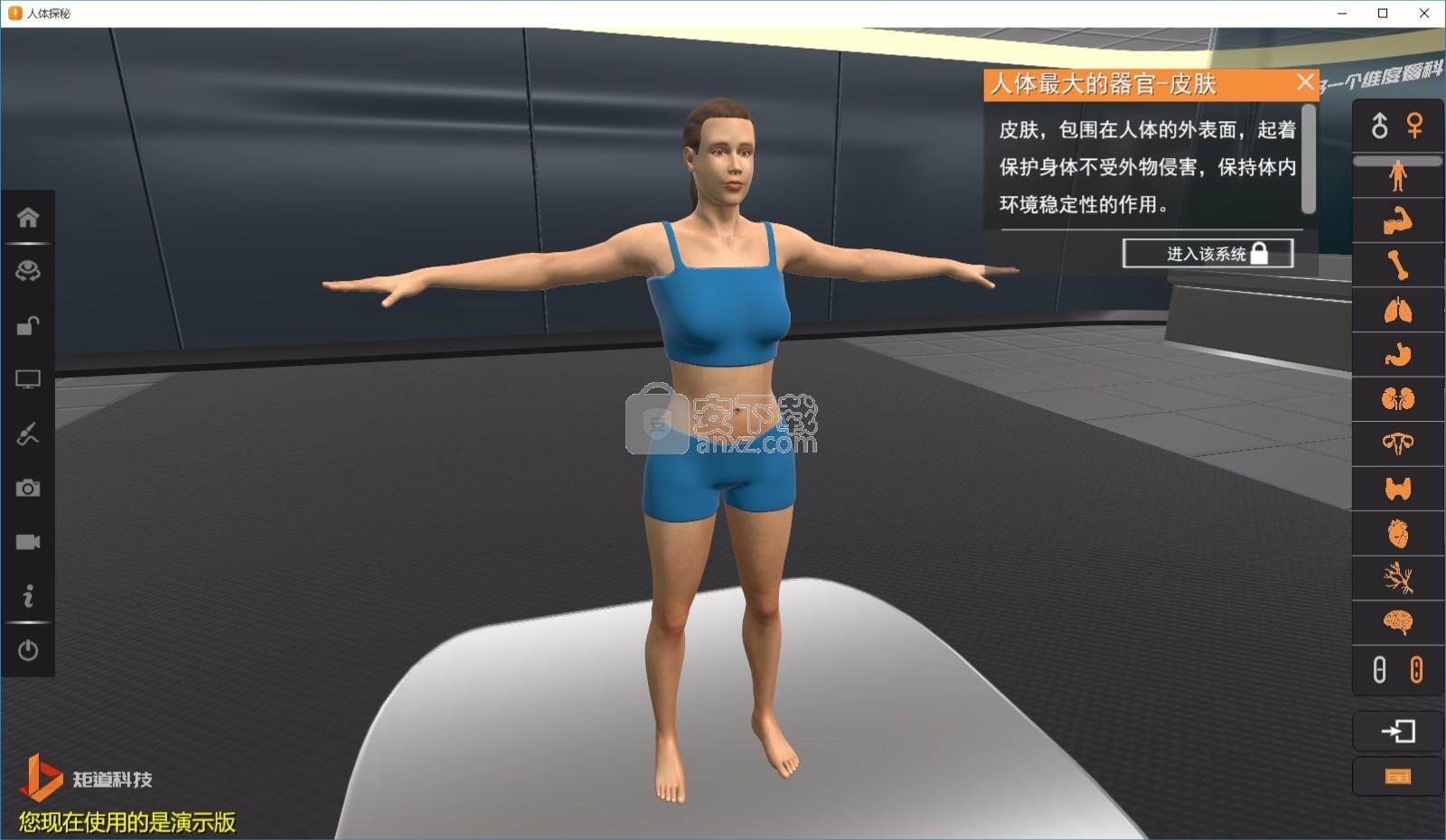 矩道初中生物VR3D虚拟仿真实验室