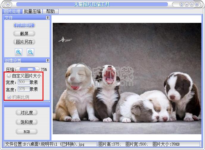 大猫图片压缩工具
