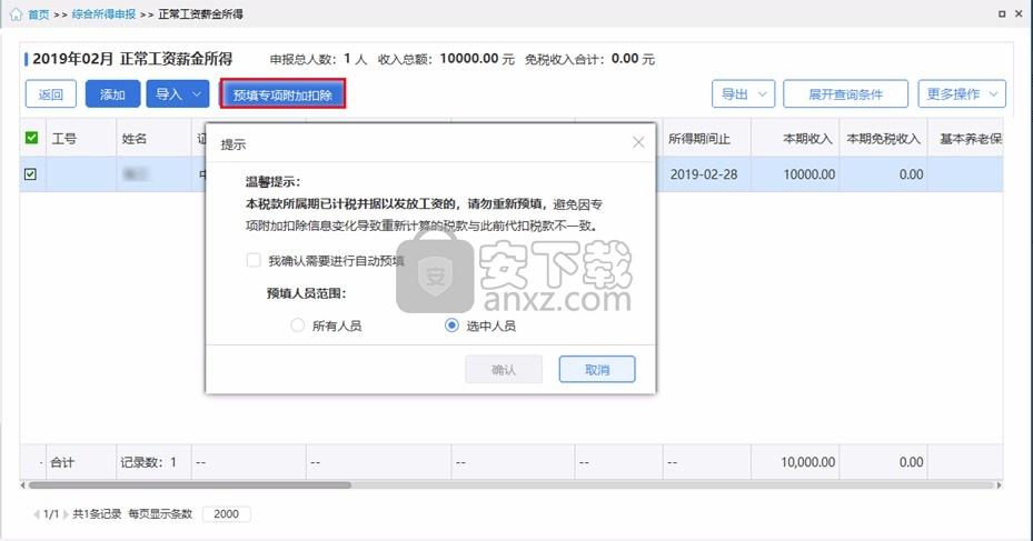 天津市自然人电子税务局扣缴端