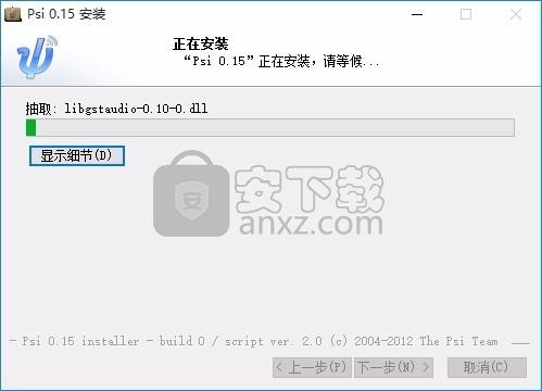 Psi(XMPP网络即时消息传递应用程序)