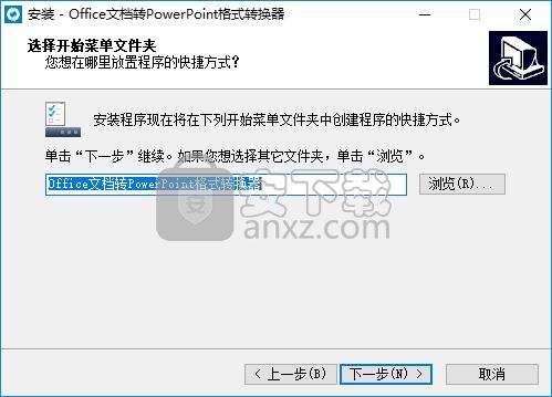 office文档转PowerPoint格式转换器