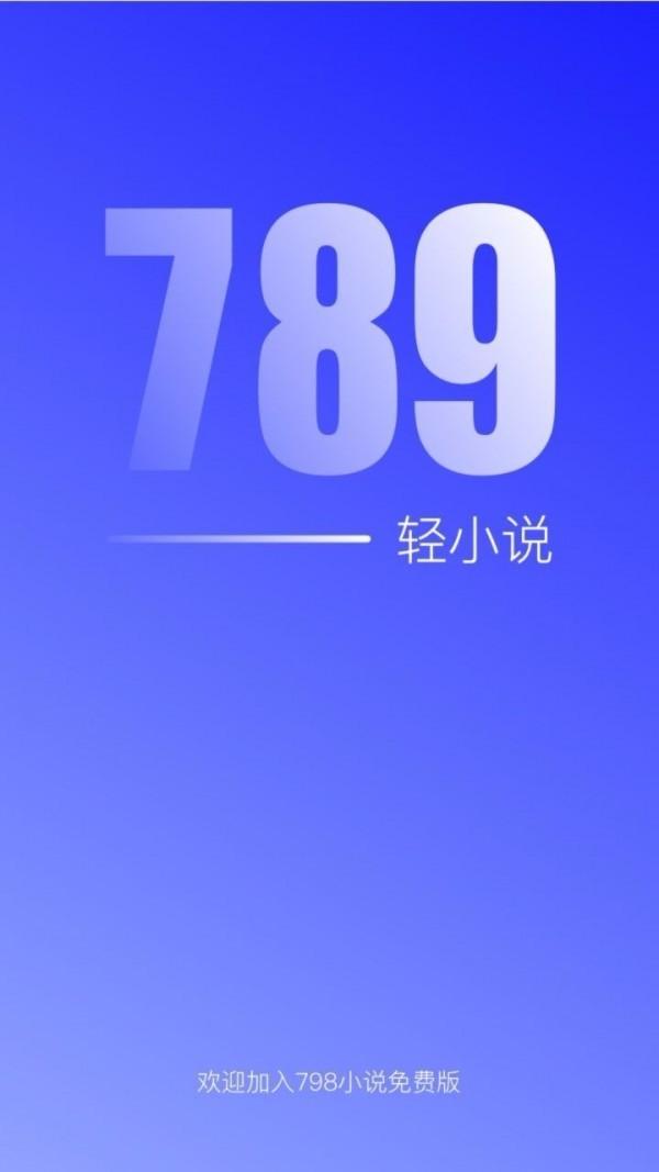789轻小说(2)