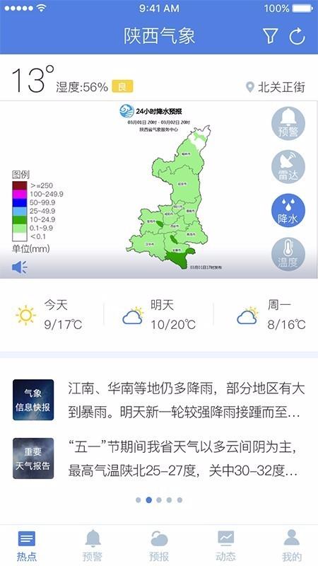 陕西气象(1)