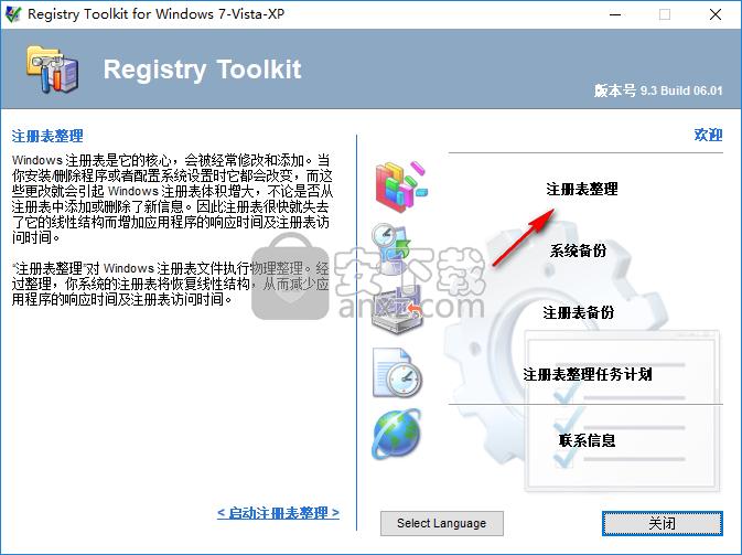 Registry Defragmentation(注册表整理工具)